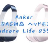 Anker初のLDAC対応ヘッドホン「Soundcore Life Q35」を発売。ワイヤレス接続でもハイレゾ音質に対応
