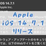 Apple「iOS 14.7.1」リリース