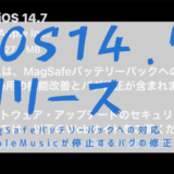 Apple iOS 14.7リリース Apple Musicが停止するバグの修正ほか