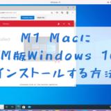 M1 MacにARM版Windows 10をインストールする方法