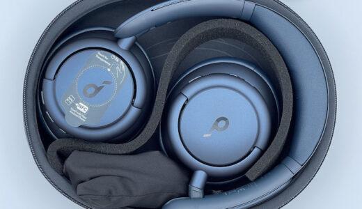 Ankerのヘッドフォンsoundcore「Life Q35」を買ったよ!その音質は全身が音のシャワーに包まれているかのよう!