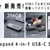 Anker SSDを搭載したUSBハブ PowerExpand 4-in-1 USB-C SSDハブ(256GB) を新発売!