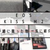 キャノン EOS Kiss M2 レンズキット と一緒に買った物を一気にご紹介!